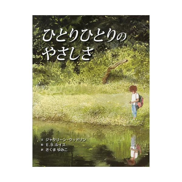 ひとりひとりのやさしさ/ジャクリーン・ウッドソン/E.B.ルイス/さくまゆみこ/子供/絵本