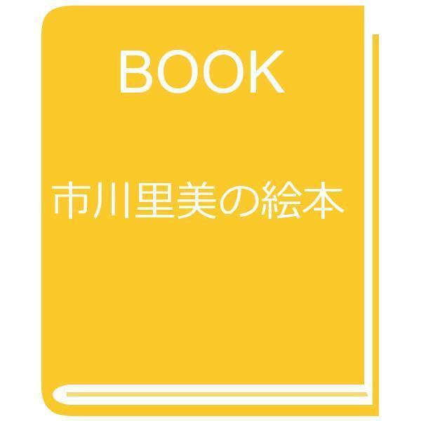 市川里美の絵本/子供/絵本