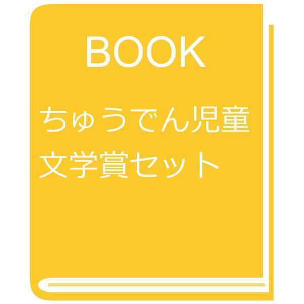 ちゅうでん児童文学賞セット