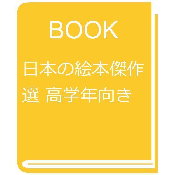 日本の絵本傑作選 高学年向き