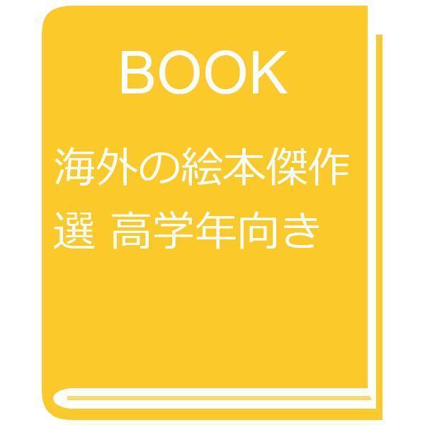 海外の絵本傑作選 高学年向き/子供/絵本