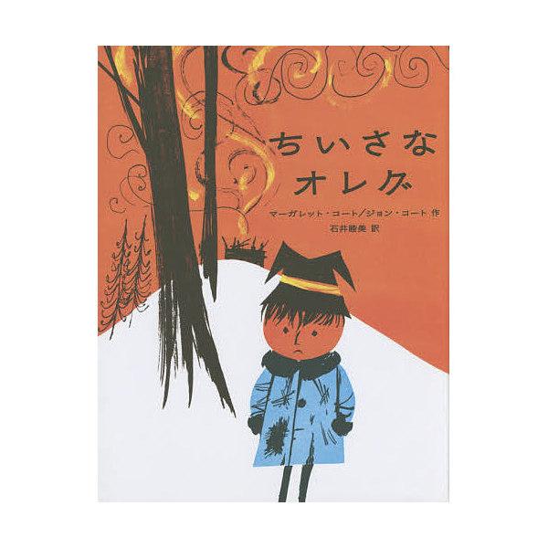 ちいさなオレグ/マーガレット・コート/ジョン・コート/石井睦美/子供/絵本