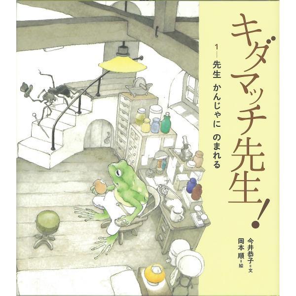 キダマッチ先生! 1/今井恭子/岡本順