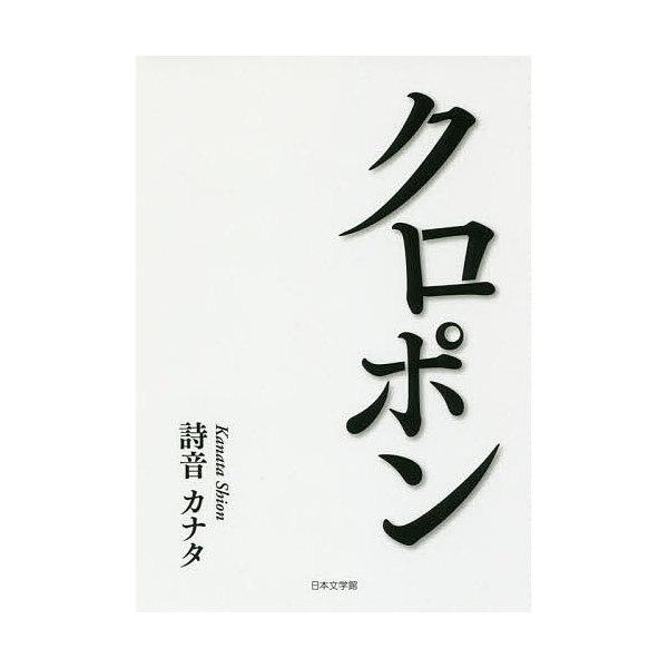 クロポン/詩音カナタ