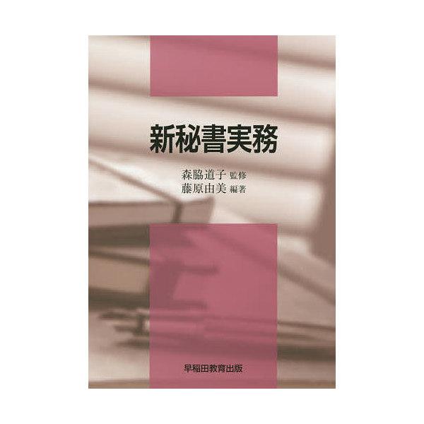 新秘書実務/森脇道子/藤原由美