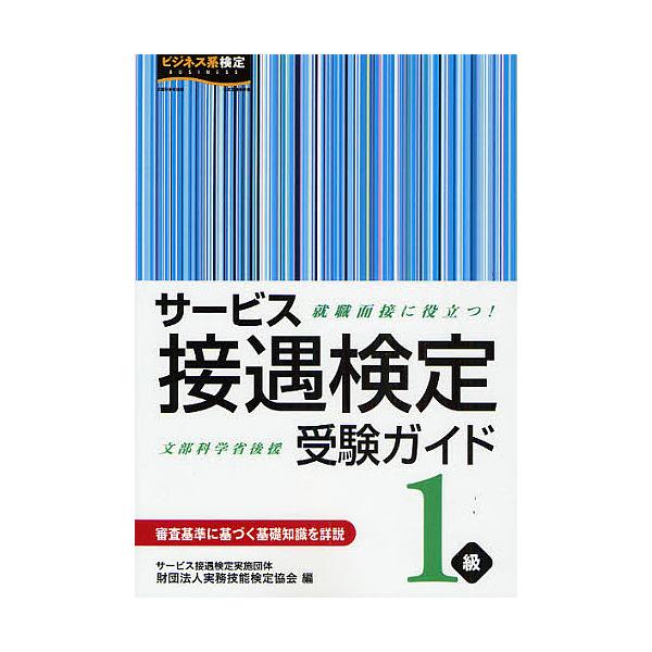 サービス接遇検定受験ガイド1級 就職面接に役立つ!/実務技能検定協会