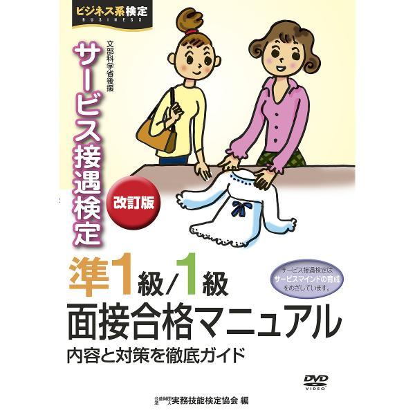 DVD サービス接遇検定準1級/1 改訂