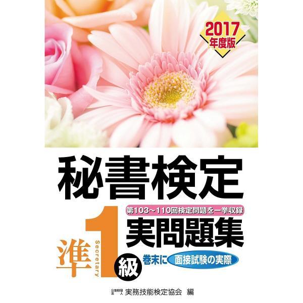 秘書検定準1級実問題集 2017年度版/実務技能検定協会