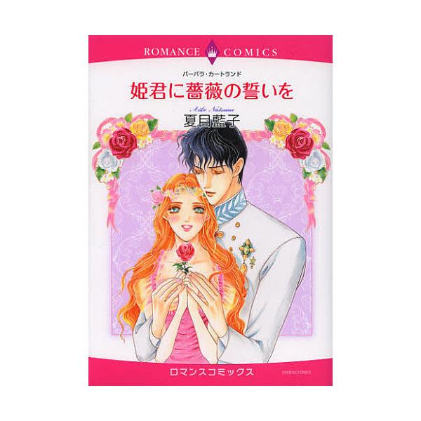 姫君に薔薇の誓いを/夏目藍子