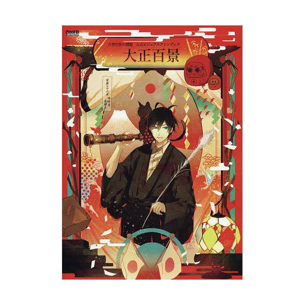 古書店街の橋姫公式ビジュアルファンブック大正百景/ゲーム