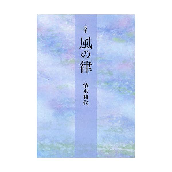 風の律 句集/清水和代