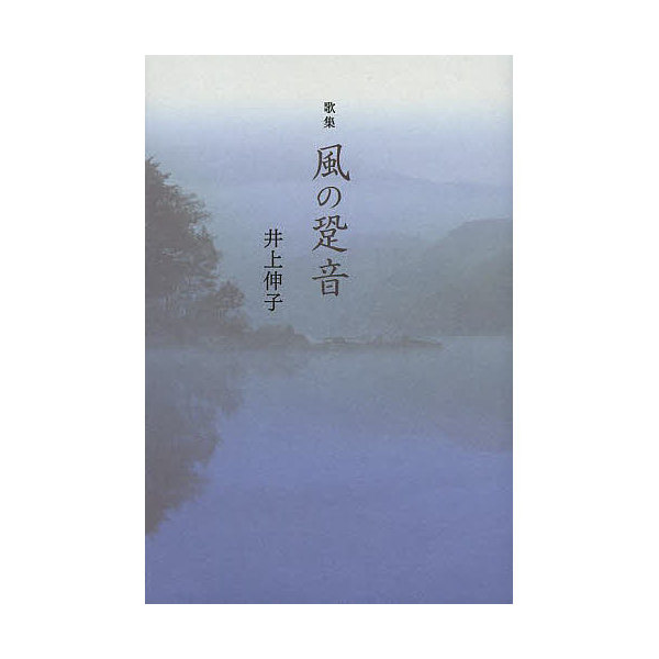 風の跫音 歌集/井上伸子
