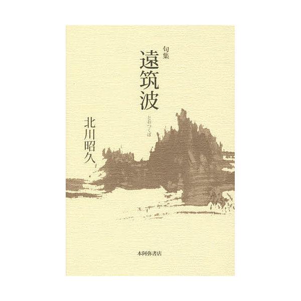 遠筑波 句集/北川昭久