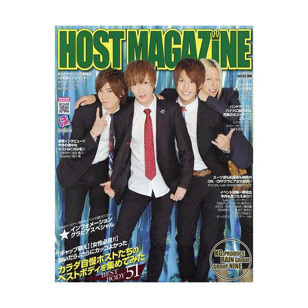 HOST MAGAZINE Vol.55(2016JUN)/旅行
