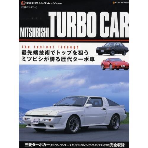 三菱・ターボカー