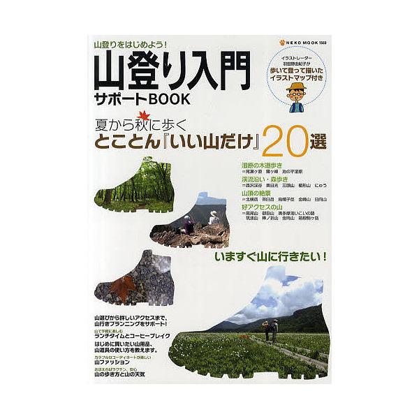 山登り入門サポートBOOK 山登りをはじめよう! 夏から秋に歩くとことん『いい山だけ』20選