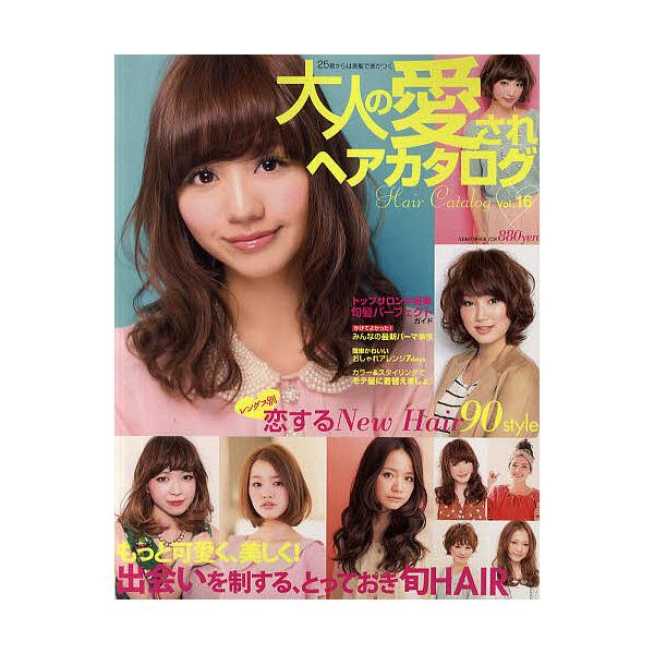 大人の愛されヘアカタログ 25歳からは美髪で差がつく Vol.16