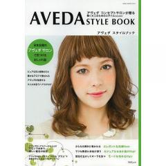 AVEDA STYLE BOOK アヴェダが発信する輝く大人に似合うヘアカタログ