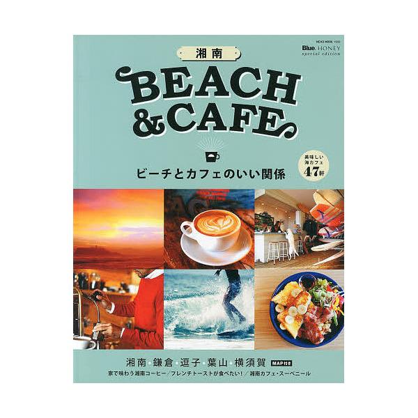 湘南BEACH & CAFE ビーチとカフェのいい関係/旅行