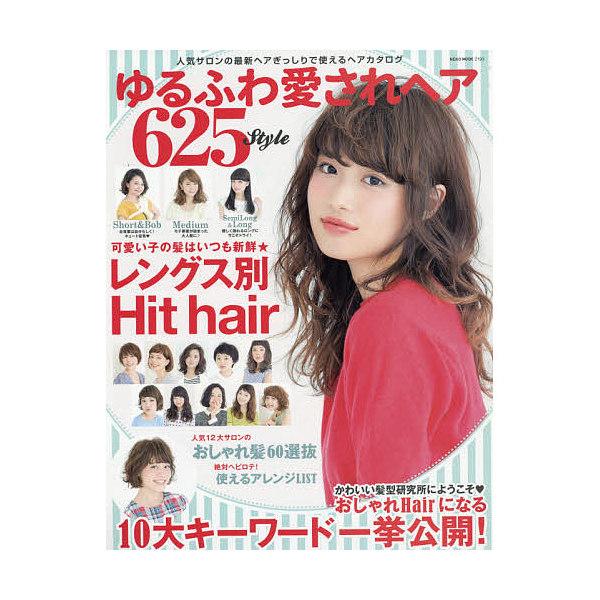 ゆるふわ愛されヘア625style 可愛い女の子の髪はいつも新鮮★最新ヘアぎっしりで使えるヘアカタログ