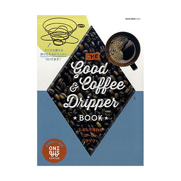 THE GOOD COFFEE&DRIP/旅行