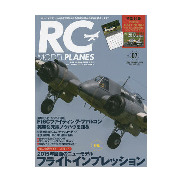 RCモデルプレーンズ THE MAGAZINE FOR RADIO CONTROL AVIATORS Vol.07(2014DECEMBER)