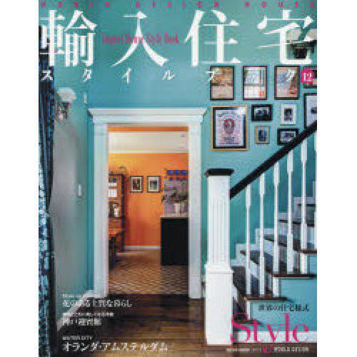 輸入住宅スタイルブック VOL12