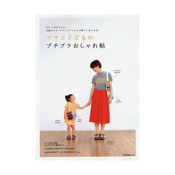 ママと子どものプチプラおしゃれ帖 GU、しまむらetc.お助けプチ・プライスアイテムで楽しくおしゃれ!