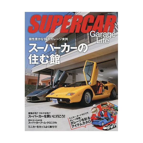 SUPERCAR Garage Life スーパーカーの住む館 個性豊かな16のガレージ実例