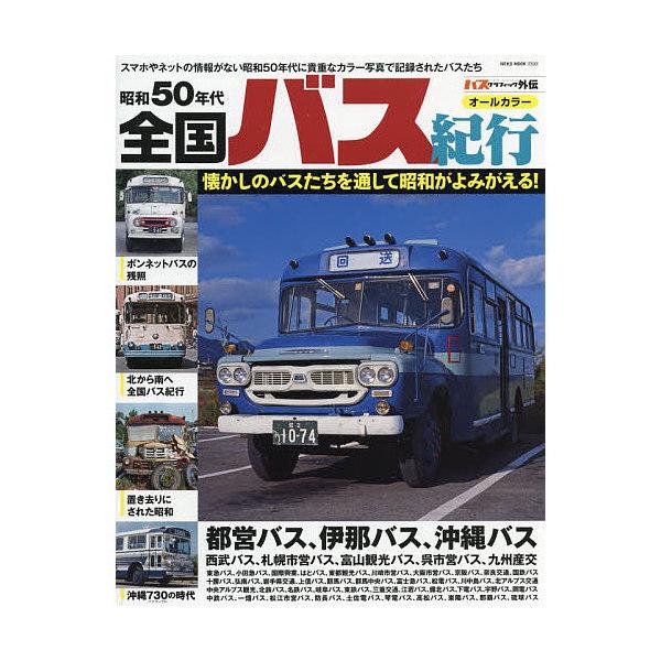 昭和50年代全国バス紀行 オールカラー スマホやネットの情報がない昭和50年代に貴重なカラー写真で記録されたバスたち