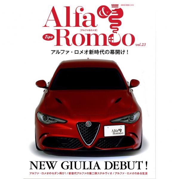 アルファ&ロメオ vol.23
