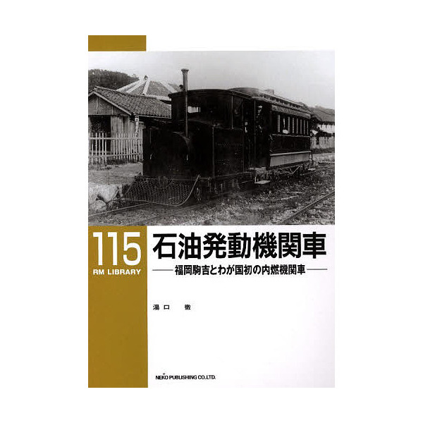 石油発動機関車 福岡駒吉とわが国初の内燃機関車/湯口徹