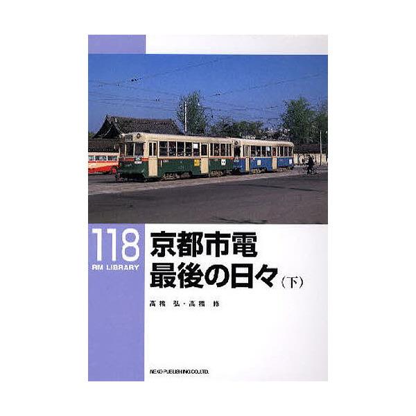 京都市電最後の日々 下/高橋弘/高橋修