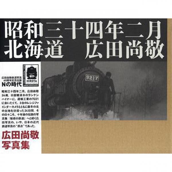 昭和三十四年二月北海道/廣田尚敬