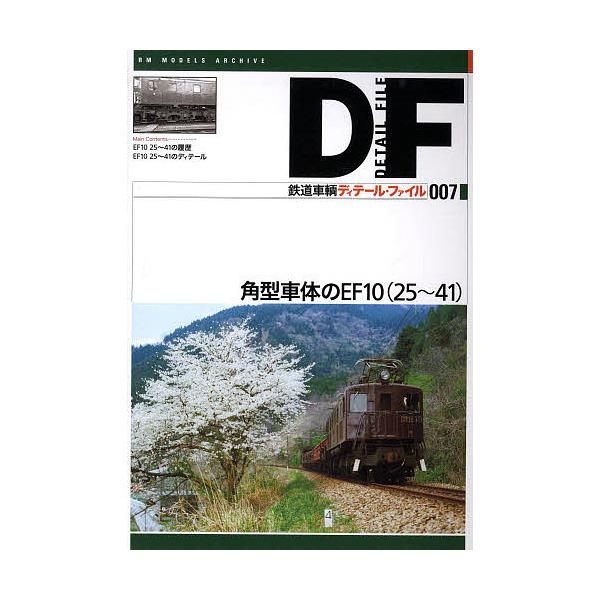 鉄道車輌ディテール・ファイル 007