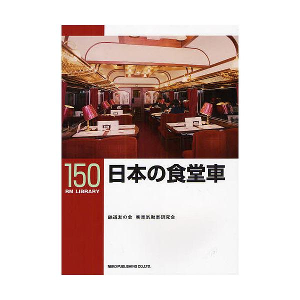 日本の食堂車/鉄道友の会客車気動車研究会