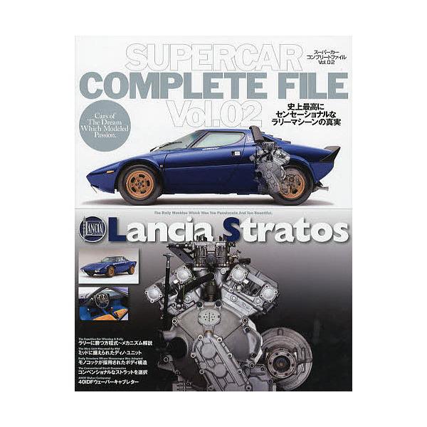 スーパーカーコンプリートファイル Vol.02