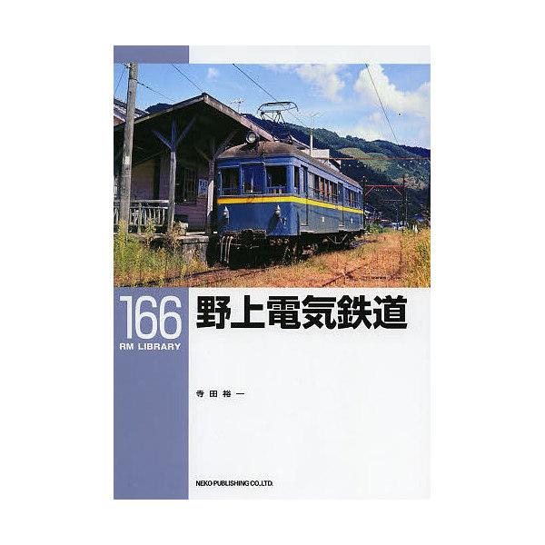 野上電気鉄道/寺田裕一