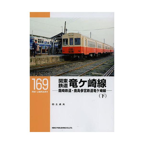 LOHACO - 関東鉄道竜ケ崎線 龍崎...