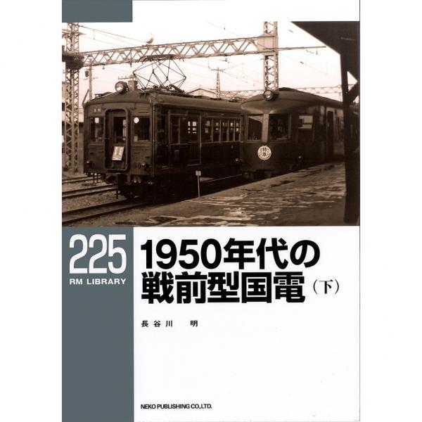 1950年代の戦前型国電 下/長谷川明