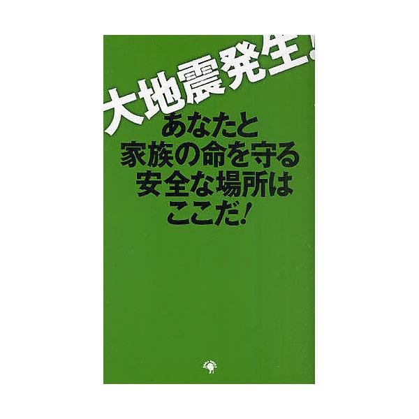 大地震発生! あなたと家族の命を守る安全な場所はここだ!/和田隆昌