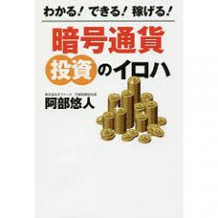 わかる!できる!稼げる!暗号通貨投資のイロハ/阿部悠人