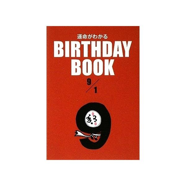 運命がわかるBIRTHDAY BOOK 9/1