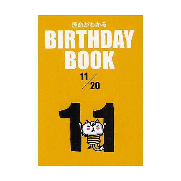 運命がわかるBIRTHDAY BOOK 11/20