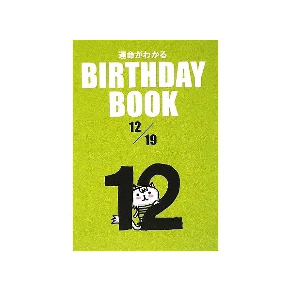 運命がわかるBIRTHDAY BOOK 12/19