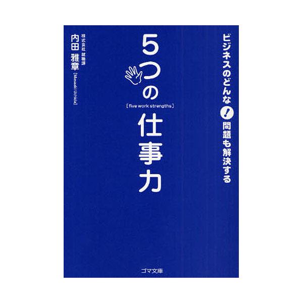 ビジネスのどんな問題も解決する5つの仕事力/内田雅章