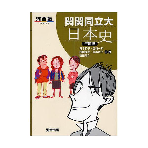 関関同立大・日本史/青木和子/玉城一郎/内藤辰郎