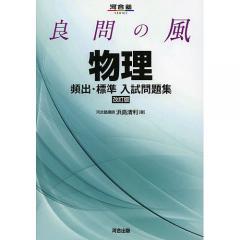 良問の風物理頻出・標準入試問題集/浜島清利