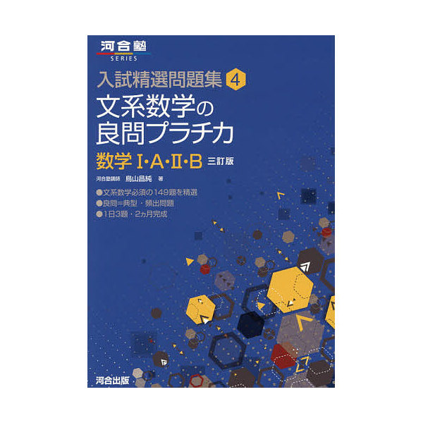 文系数学の良問プラチカ 数学1・A・2・B/鳥山昌純