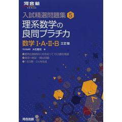 理系数学の良問プラチカ 数学1・A・2・B/大石隆司